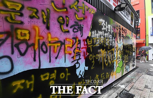 1일 오후 서울 종로구의 한 서점 외벽에 있던 윤석열 전 검찰총장 아내 김건희 씨를 비방하는 내용의 쥴리 벽화가 검은 페인트로 덧칠돼 있다. /이동률 기자