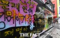 '논란의 쥴리 벽화'...이제는 검은페인트 자국만 [TF사진관]