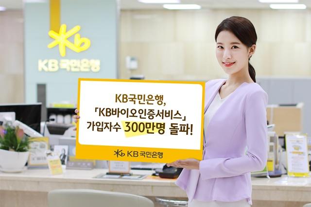 KB국민은행, 'KB바이오인증서비스' 가입자수 300만 명 돌파