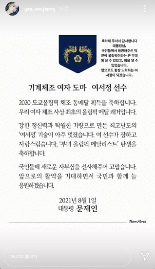 한국 체조 여자선수로서는 최초로 올림픽 메달리스트가 된 여서정이 2일 문재인 대통령의 축전에 화답했다. /인스타그램