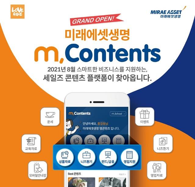 미래에셋생명, 세일즈 모바일 플랫폼 'M,Contents' 오픈