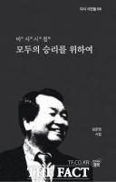 [TF신간] 김문영 시인의 두 번째 시집 '모두의 승리를 위하여' 출간