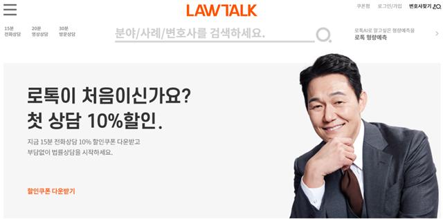 로톡 등 온라인 법률 서비스 플랫폼에 가입한 변호사를 징계하도록 규정한 변호사 광고 규정 개정안이 4일부터 시행된다. /로톡 공식 홈페이지 갈무리