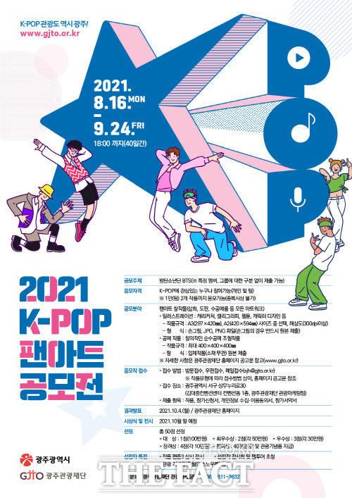 광주관광재단이 K-POP 한류 열풍에 발맞춰 2021 K-POP 팬아트 공모전을 개최한다고 3일 밝혔다./광주관광재단 제공