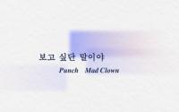 '음원 강자' 펀치, 매드클라운과 손잡고 '이별 감성' 선사