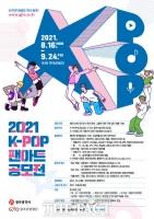 제이홉(BTS) '홉월드 조형물' 이을 K-POP 관광콘텐츠는?