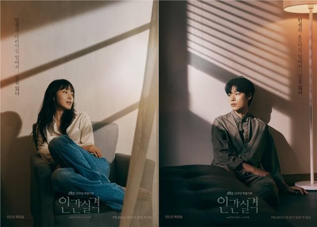 JTBC 10주년 특별기획 인간실격 제작진은 배우 전도연과 류준열의 캐릭터 포스터를 공개했다. 두 사람은 공허하고 쓸쓸한 분위기를 자아내고 있어 눈길을 끈다. /씨제스엔터테인먼트, 드라마하우스스튜디오 제공