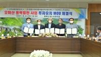봉화군 주민 직접투자 나선 '오미산 풍력발전사업' 첫 발