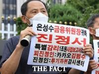 '카카오 자본시장법 위반, 카카오 뱅크 상장 취소 하라' [TF사진관]