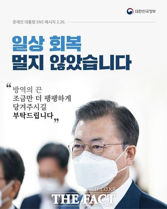 문재인 대통령은 백신 접종이 처음으로 시작된 지난 2월 26일 SNS를 통해 일상 회복이 멀지 않았다고 밝혔다. /정부 제공