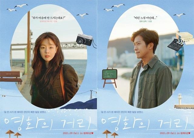 영화 영화의 거리 측은 오는 9월 개봉을 확정하고 포스터 2종을 공개했다. /NOON 제공