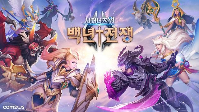 컴투스 '백년전쟁 월드쇼다운' 8일 개막…한국 등 선수 8명 출..