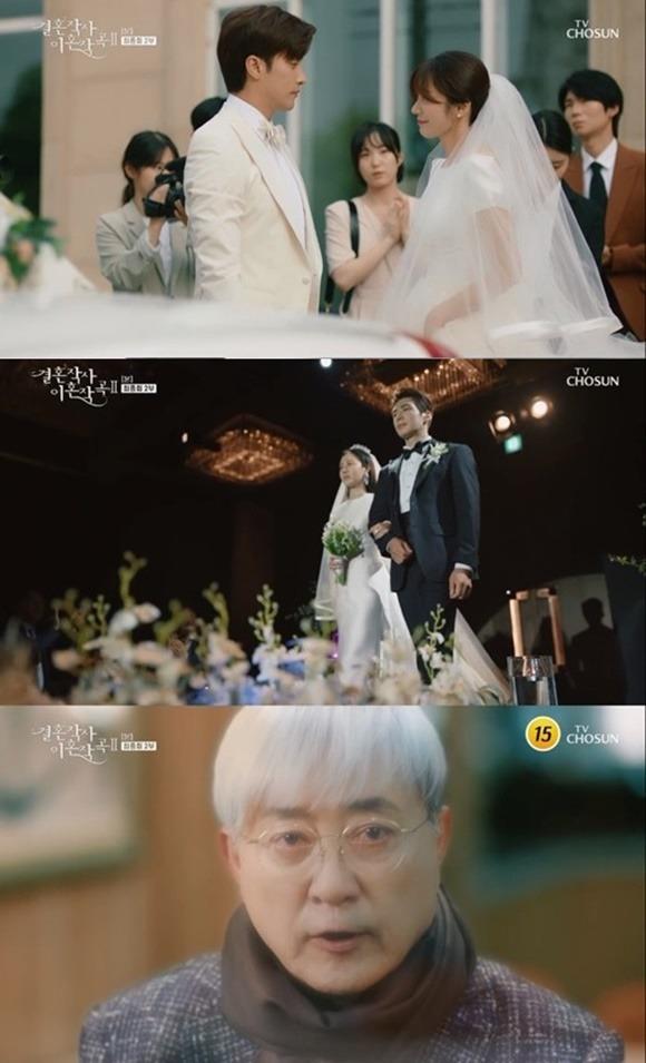 결사곡2가 충격적인 결혼식과 빙의로 끝났다. 제작진은 자막으로 시즌3를 예고했다. /방송 캡처