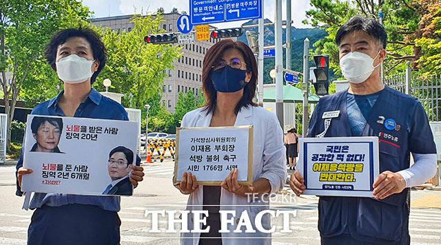 참여연대 등 시민단체가 9일 오후 정부과천청사 앞에서 이재용 삼성전자 부회장의 가석방을 반대하는 기자회견을 열고 있다. /과천=정용석 기자