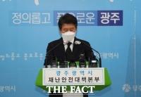 'HDC현산 광주 참사' 막는다…