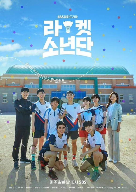SBS 월화드라마 라켓소년단이 9일 방송을 끝으로 대단원의 막을 내렸다. /SBS 제공