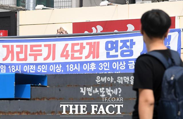 코로나19 신규 확진자 수가 2200명을 넘어서 역대 최다 수치를 보이는 11일 오전 서울 마포구 홍대 거리에 거리두기 4단계 연장을 알리는 현수막이 걸려있다. /남용희 기자