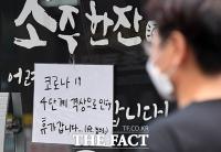 코로나 속 '벼랑 끝' 소상공인들의 절규 [TF포토기획]