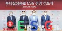 롯데칠성음료, ESG경영 본격화…노사 공동 선포식 진행