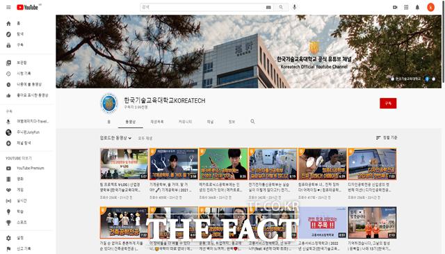 천안 아산권 대학들이 2022년도 수시 모집을 앞두고 신입생 모시기에 안간힘을 쏟고 있다. 사진은 한국기술교육대학교 유튜브 공식 채널. / 천안=김경동 기자