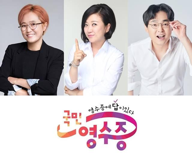방송인 송은이 김숙 박영진(왼쪽 부터)이 KBS Joy 새 예능프로그램 MC로 낙점됐다. 세 사람은 . /미디어랩시소, 아이오케이컴퍼니, JDB엔터테인먼트, KBS Joy 국민 영수증 제공