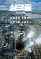 '싱크홀', 개봉 첫날 '모가디슈' 제치고 관객 동원 1위