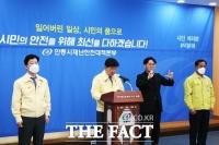 안동 7명 추가확진··예천 가족모임발, 누적 315명