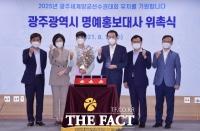도쿄올림픽 양궁 3관왕 안산, 광주시 명예홍보대사 위촉