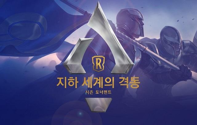 라이엇게임즈 'LoR '지하 세계의 격동' 시즌 토너먼트 열린다'