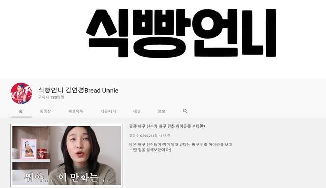 전·현직 운동선수 유튜버들의 활약이 커지고 있다. /유튜브 채널 식빵언니 김연경 캡처