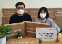 약속 지킨 SKT, '갤퀀텀2' 판매 수익으로 취약계층 아동 지원