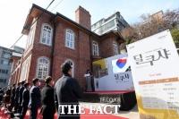 딜쿠샤·손기정 기념수·보신각터…8월 서울 문화재