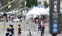 서울역 임시선별소 앞 설치된 경찰 펜스 [TF사진관]