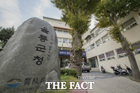 울릉군, 성추행 범죄 전력 직원 관광지서 버젓이 근무, '논란'