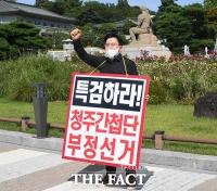 황교안, 청와대 앞 1인 시위