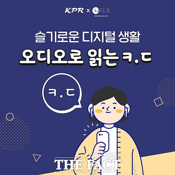 종합 커뮤니케이션 그룹 KPR이 나디오 서비스와 업무협약을 체결하고 슬기로운 디지털 생활-오디오로 읽는 <ㅋ.ㄷ> 채널을 론칭한다. /KPR 제공