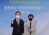 법무부 장관 인권위 첫 방문…박범계