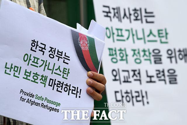한국 정부의 아프가니스탄 난민 보호책 수립 촉구와 국제사회의 아프가니스탄 평화 정착 노력을 요구하는 시민단체들.
