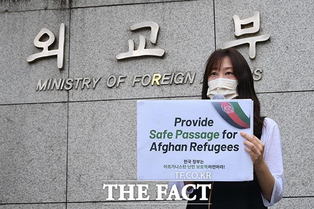 외교부 앞에서 아프가니스탄 난민 보호를 위해 열린 기자회견.