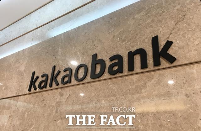 20일 오전 10시 32분 기준 카카오뱅크의 시가총액은 43조7567억 원이다. /더팩트 DB