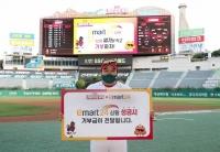 이마트24, SSG랜더스와 '야구 연계' 기부활동 전개