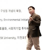 SK그룹, '이천포럼 2021' 23일 개막…'딥 체인지' 실천 모색
