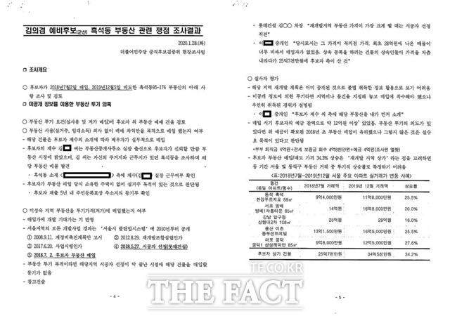 2020 더불어민주당 공직후보검증위 현장조사팀 조사결과보고서. /김의겸 의원 페이스북 갈무리