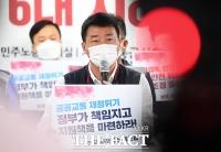'지하철 노조 투쟁 선포' 발언하는 양경수 민주노총 위원장 [TF사진관]