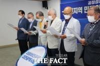 대전 민주인사 219명 이재명 경기지사 지지 선언