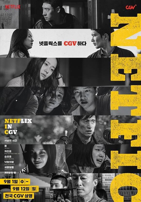 CGV는 오는 9월 초 전국 CGV 80여 개 극장에서 넷플릭스 한국 영화 7편을 상영하는 넷픽 특별전을 개최한다고 25일 밝혔다. /CGV 제공