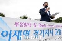'호화 변호인단은 어떻게?' 이재명 고발하는 전국철거민협의회 [TF사진관]