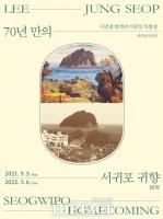 이중섭특별전, 원화 12점 최초공개 '70년만의 서귀포 귀향'... 삼성가(家) 기증