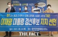 충북 교수‧문화예술인 등 1097명 이재명 지지 선언
