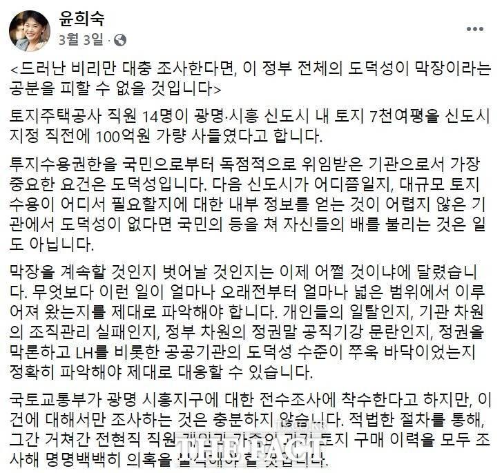 윤희숙 국민의힘 의원은 지난 3월 3일 LH 전·현직 직원 개인과 가족의 과거 토지 구매 이력을 모두 조사해야 한다고 페이스북에서 밝혔다.(윤희숙 페이스북 갈무리)